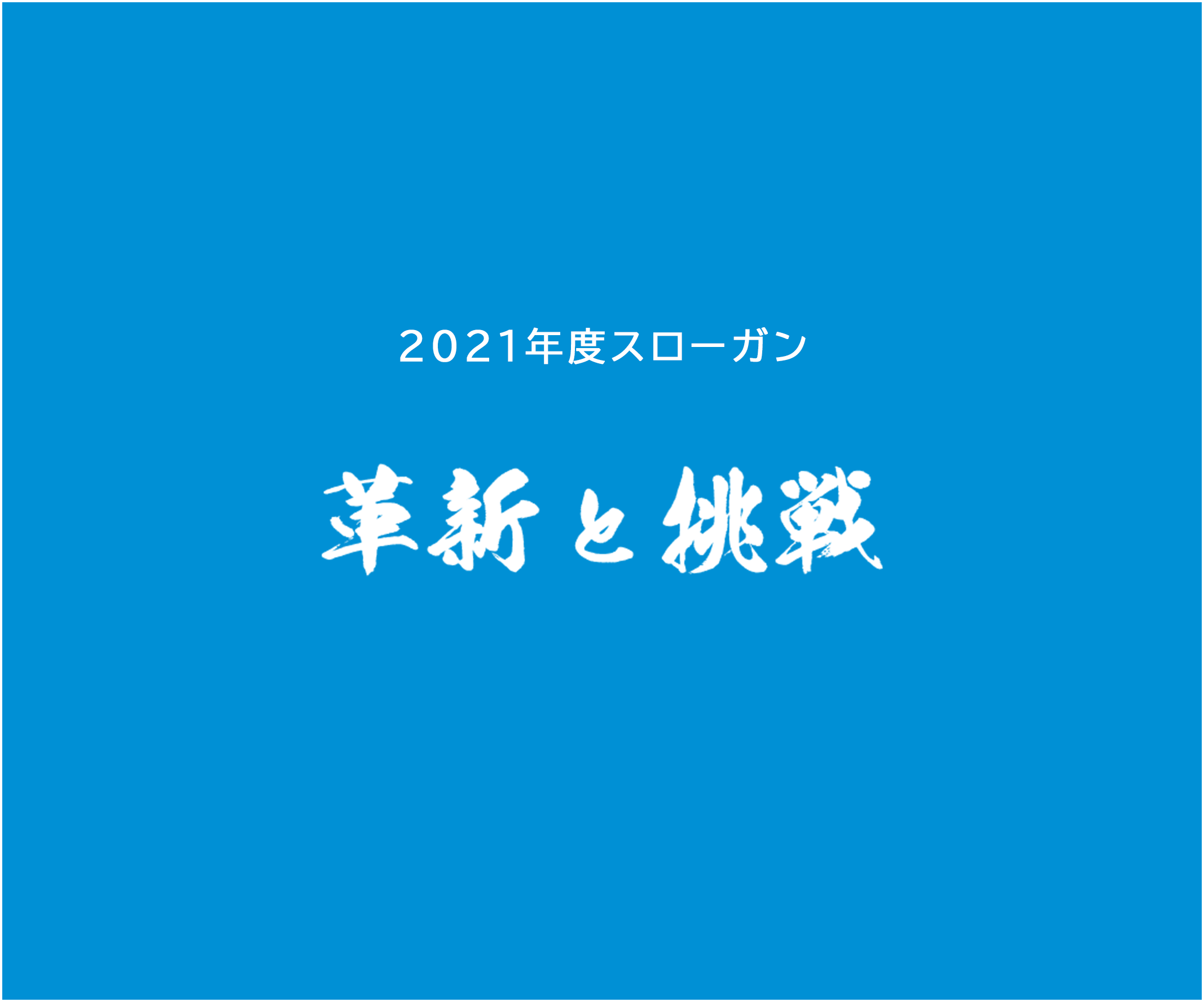 公益社団法人三沢青年会議所 2021年度スローガン