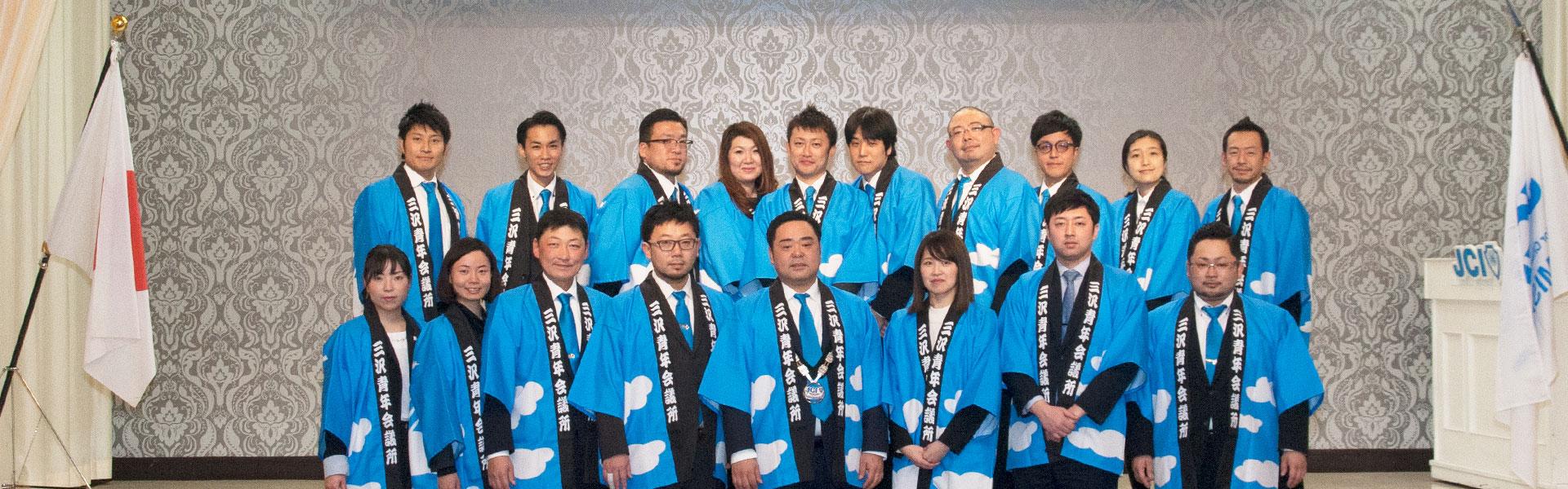 公益社団法人三沢青年会議所