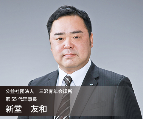 公益社団法人三沢青年会議所 理事長
