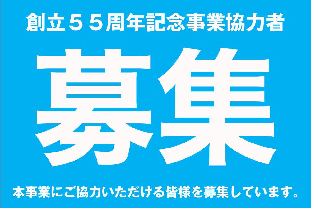 【募集!】創立55周年記念事業