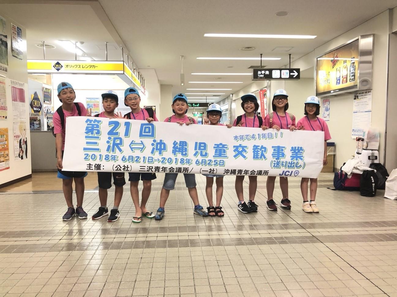 第21回三沢沖縄児童交歓事業(送り出し)5日目
