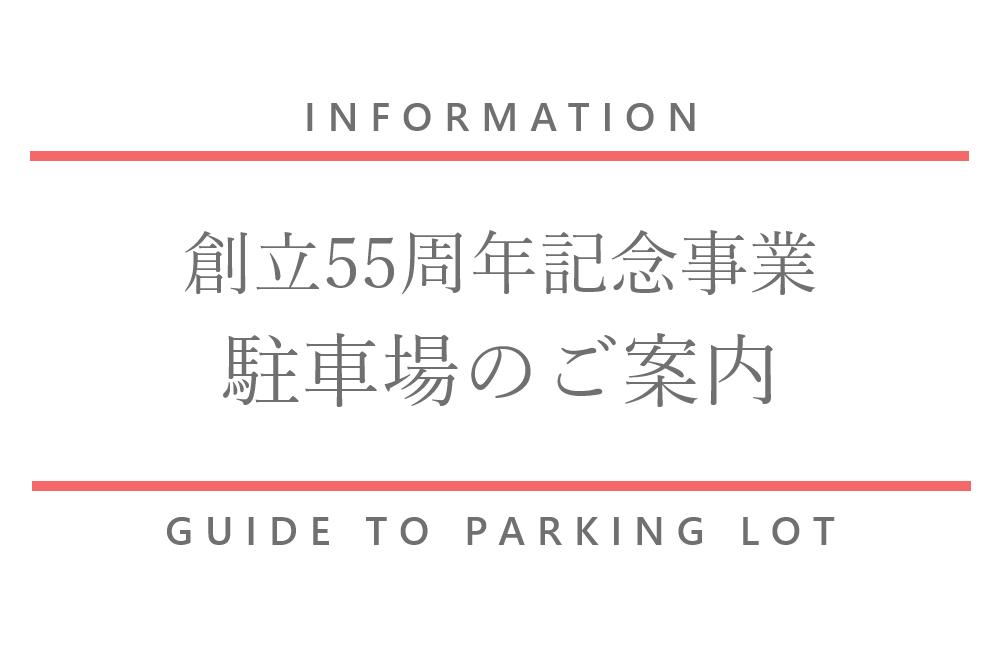 創立55周年記念事業時の駐車場について