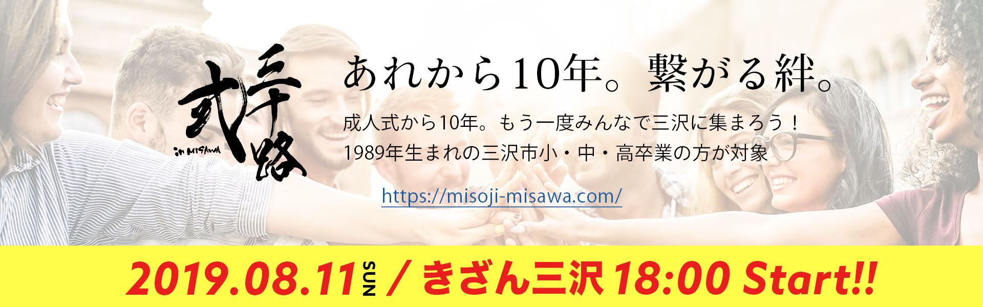 三十路式 in Misawa 2019年8月11日