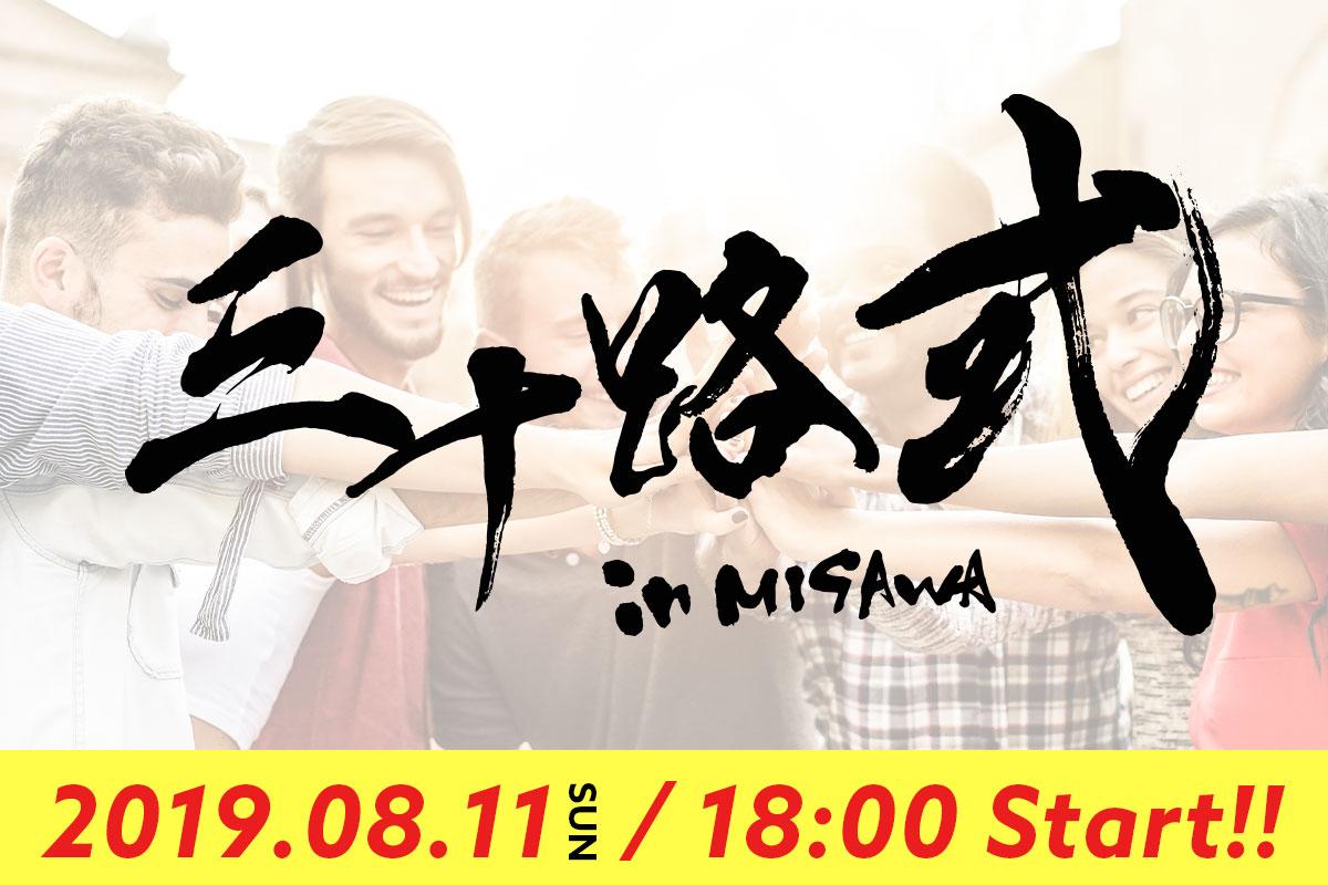 三十路式 in Misawa 事業の開催について