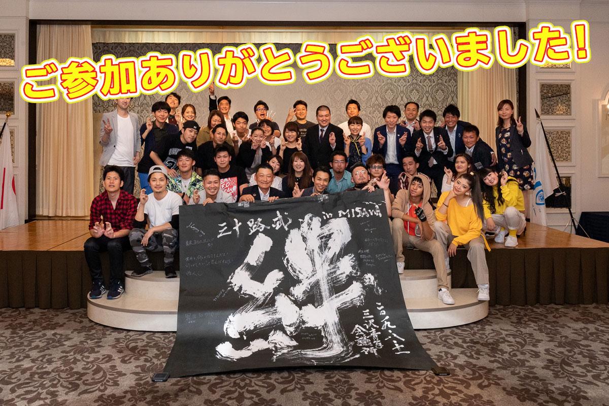 【ご参加ありがとうございました】三十路式 in MISAWA無事終了しました!