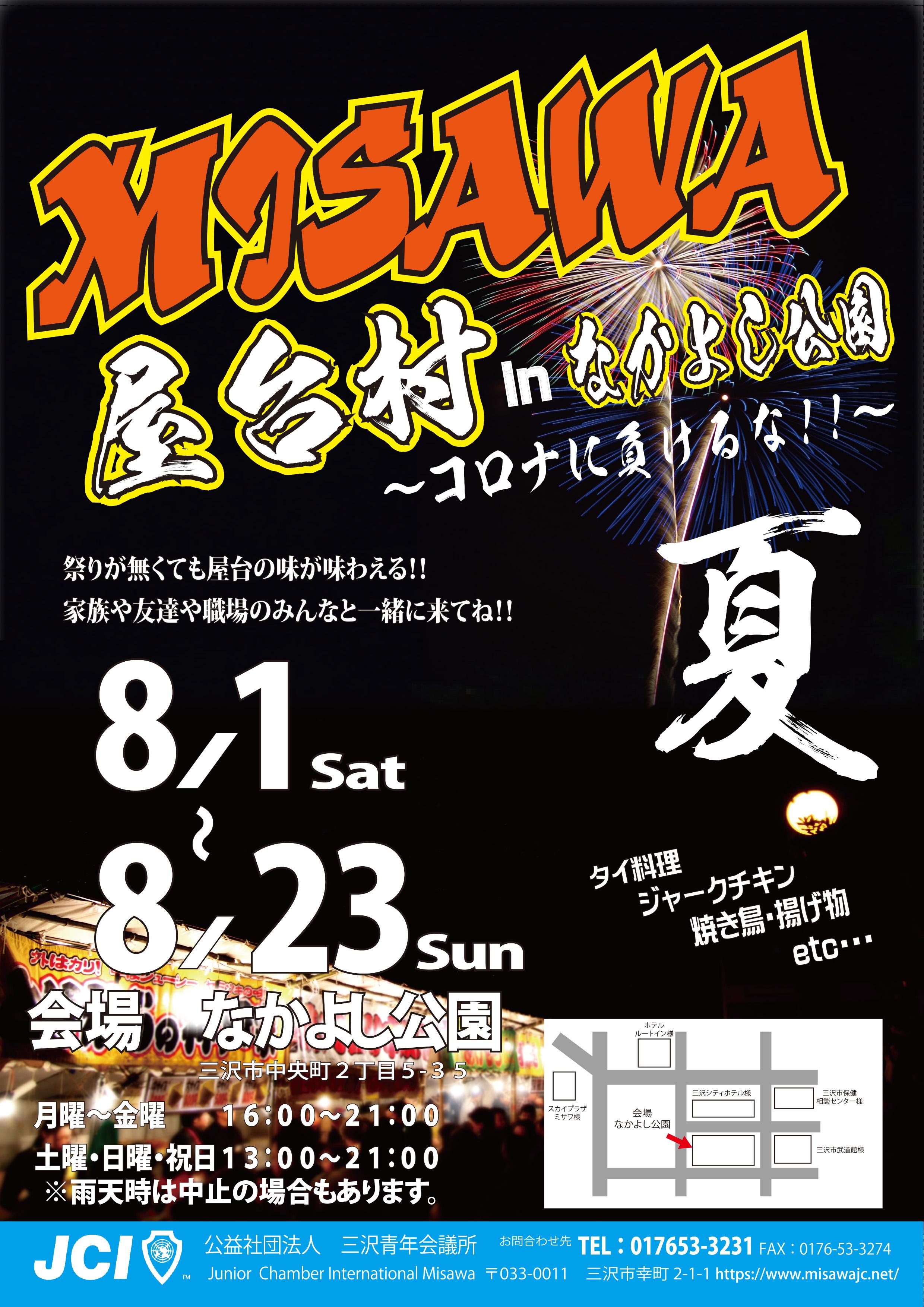 MISAWA屋台村inなかよし公園〜コロナに負けるな!!〜夏 開催!