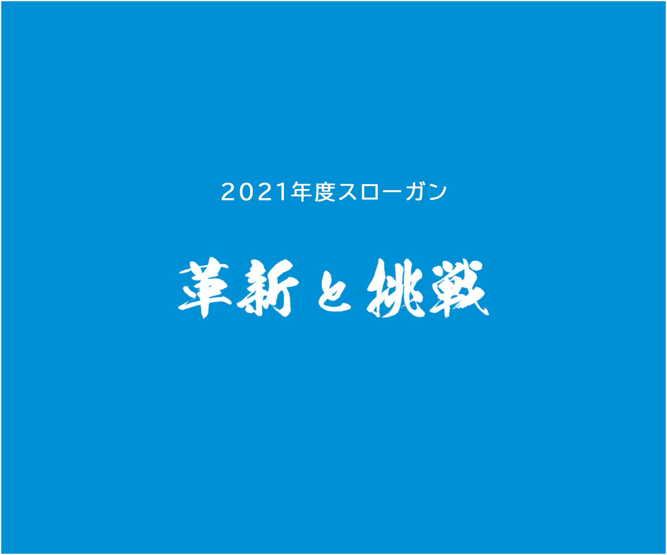 公益社団法人三沢青年会議所 スローガン