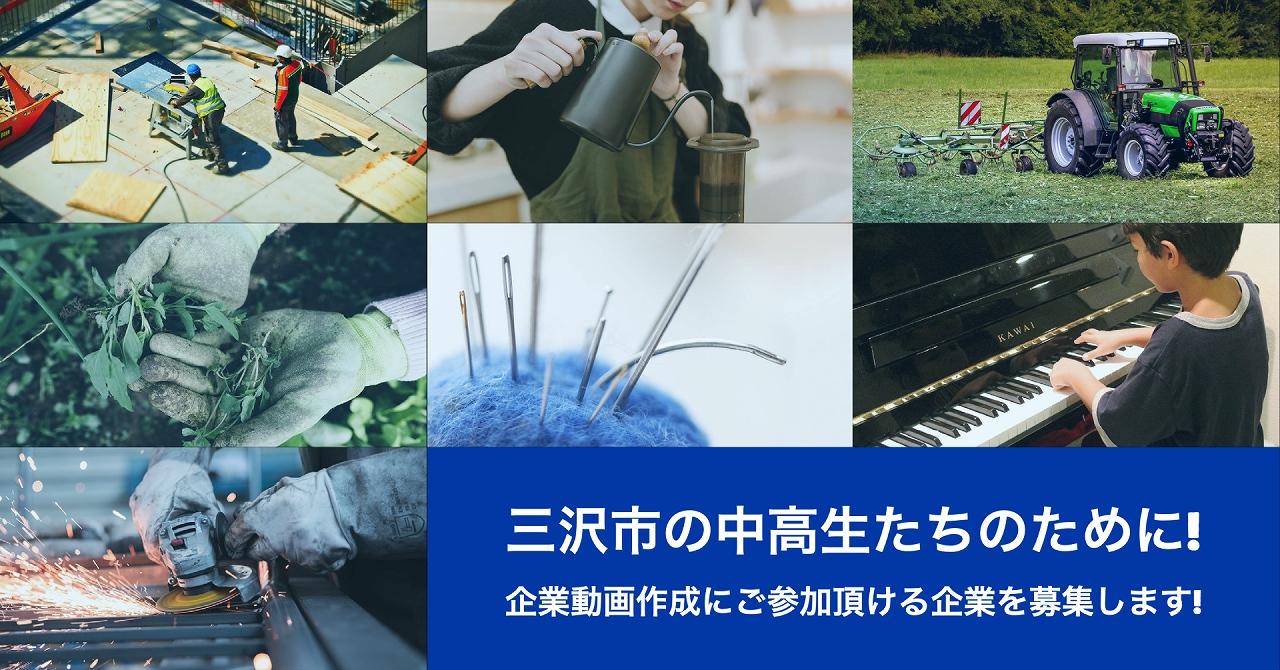 三沢市の中高生たちのために!企画動画作成にご参加いただける企業を募集します!